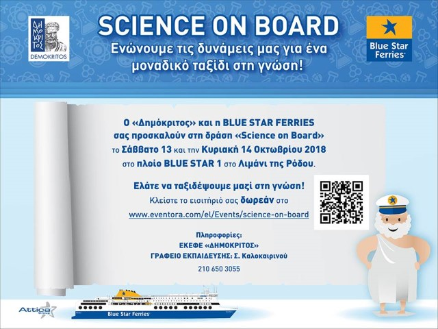 SCIENCE ON BOARD Small